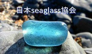 日本seaglass協会
